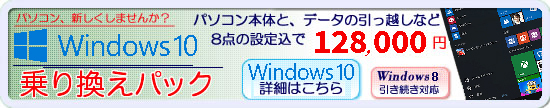 windows10pac